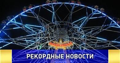 ТОП 10 самых высоких колес обозрения в России