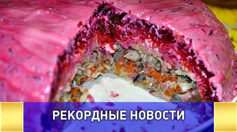 Тонну селедки под шубой приготовят в Москве