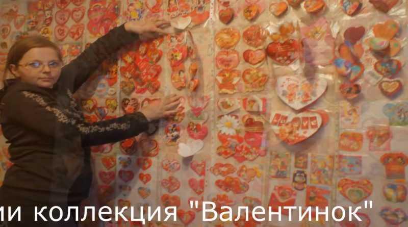 """Самая большая коллекция """"Валентинок"""""""