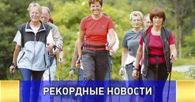 """Активисты """"Московского долголетия"""" пройдут скандинавской ходьбой на новый мировой рекорд"""