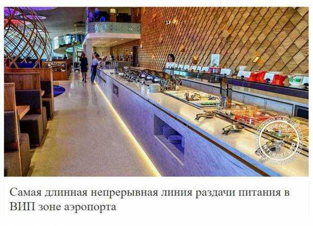Самая длинная непрерывная линия раздачи питания в ВИП зоне аэропорта