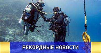 Рекордная глубина: российский дайвер без рук и ног погрузился на 30 метров