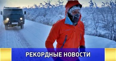 В якутском Оймяконе установлен мировой рекорд