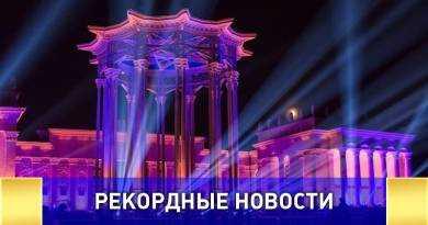 Фестиваль «Круга света» планирует попасть в Книгу рекордов