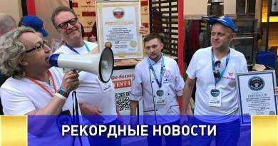 В Сочи побили рекорд американцев по массовому приготовлению котлет для бургеров