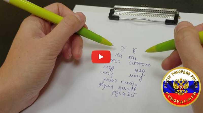 Наибольшее количество вариантов письма двумя руками одновременно, за 20 секунд
