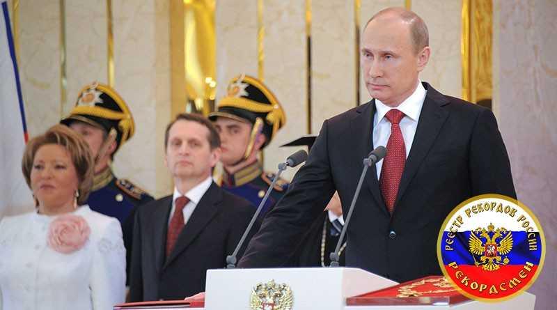 Наибольшее количество вступлений на должность президента России