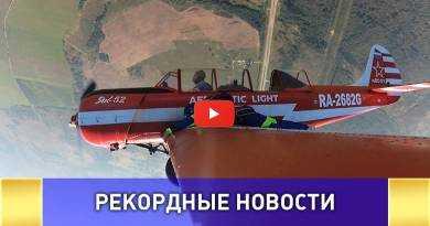 Двойную бочку на крыле спортивного самолета совершил Российский  парашютист ВИДЕО: