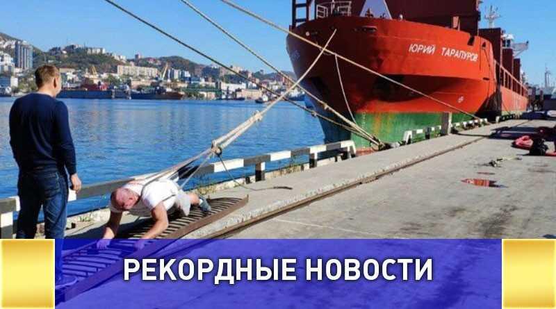 Силач из Приморья сдвинул теплоход установив мировой рекорд