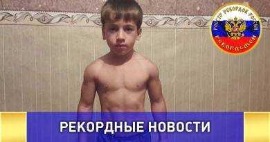 В Чечне установлен новый рекорд по отжиманию от пола в категории ДЕТИ