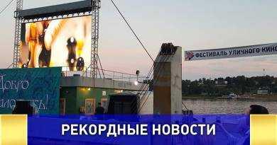 Первый в России массовый кинопоказ на воде