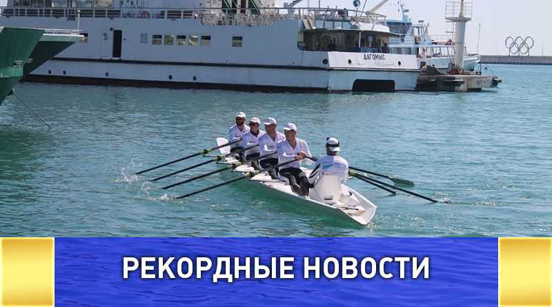 Российские гребцы установили три рекорда, доплыв из Трабзона в Сочи