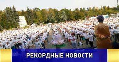 Самый массовый урок гимнастики Цигун провели в Москве
