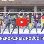 Тюмень готовится побить рекорд России на самый массовый танцевальный флешмоб