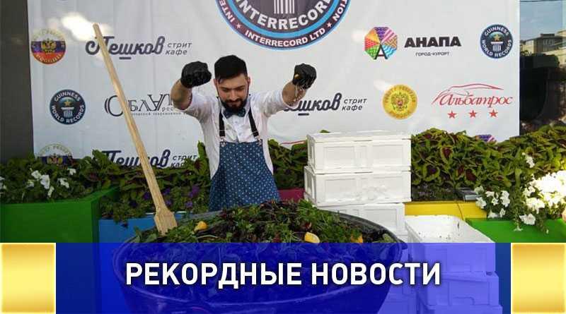 """Новый мировой рекорд """"Самая большая порция мидий"""" – установлен!"""