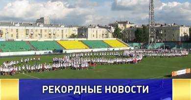 Новый национальный рекорд по массовой чеканке мяча установлен в Новокузнецке!