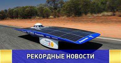 Заявка на рекорд: Первый в России солнцемобиль