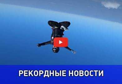 Поза лотоса на высоте 4000м в свободном падении