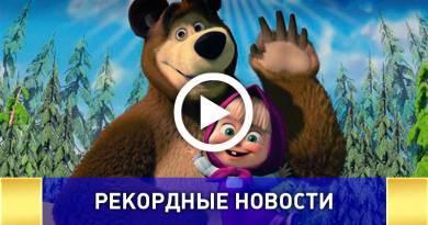 """Российский мультфильм """"Маша и медведь"""" установил рекорд по просмотрам"""