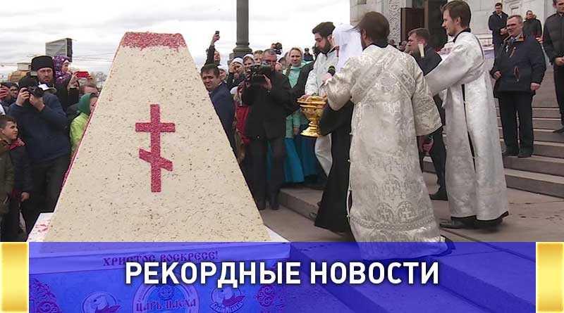 Самая большая пасха была приготовлена в Москве