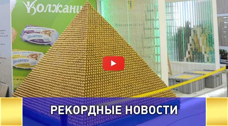 Самая большая пирамида из яиц