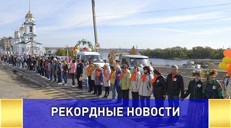 Жители южноуральского Троицка установили рекорд России