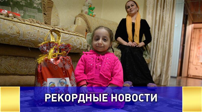 Самой маленькой девочкой в России может стать жительница Чечни