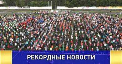В Барнауле установлен рекорд по самой массовой тренировке