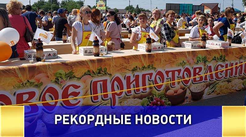 Самое большое количество порций окрошки приготовили на Кубани