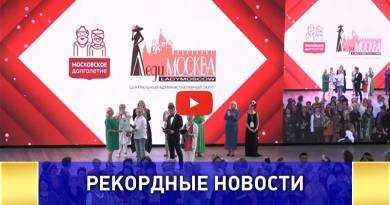 Самое массовое фэшн-шоу в мире, моделей старшего возраста прошло в Москве ВИДЕО: