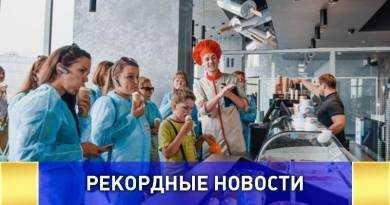 Единственная в мире фабрика мороженого на высоте 327 метров