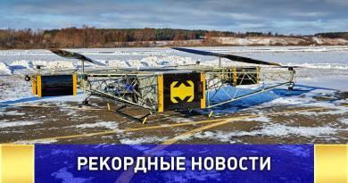 Самый большой в мире дрон создали в Казани