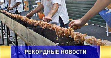 Самый длинный в мире куриный шашлык приготовят в Туапсе