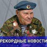 Красноярец внесен в книгу рекордов как самый пожилой десантник