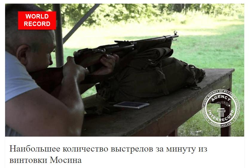 Установлен новый мировой рекорд по количество выстрелов в минуту из винтовки ВИДЕО