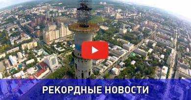 Снесенная Екатеринбургская телебашня попадет в реестр рекордов