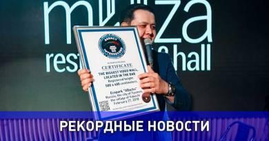 Тюменцы побили рекорд Петербурга